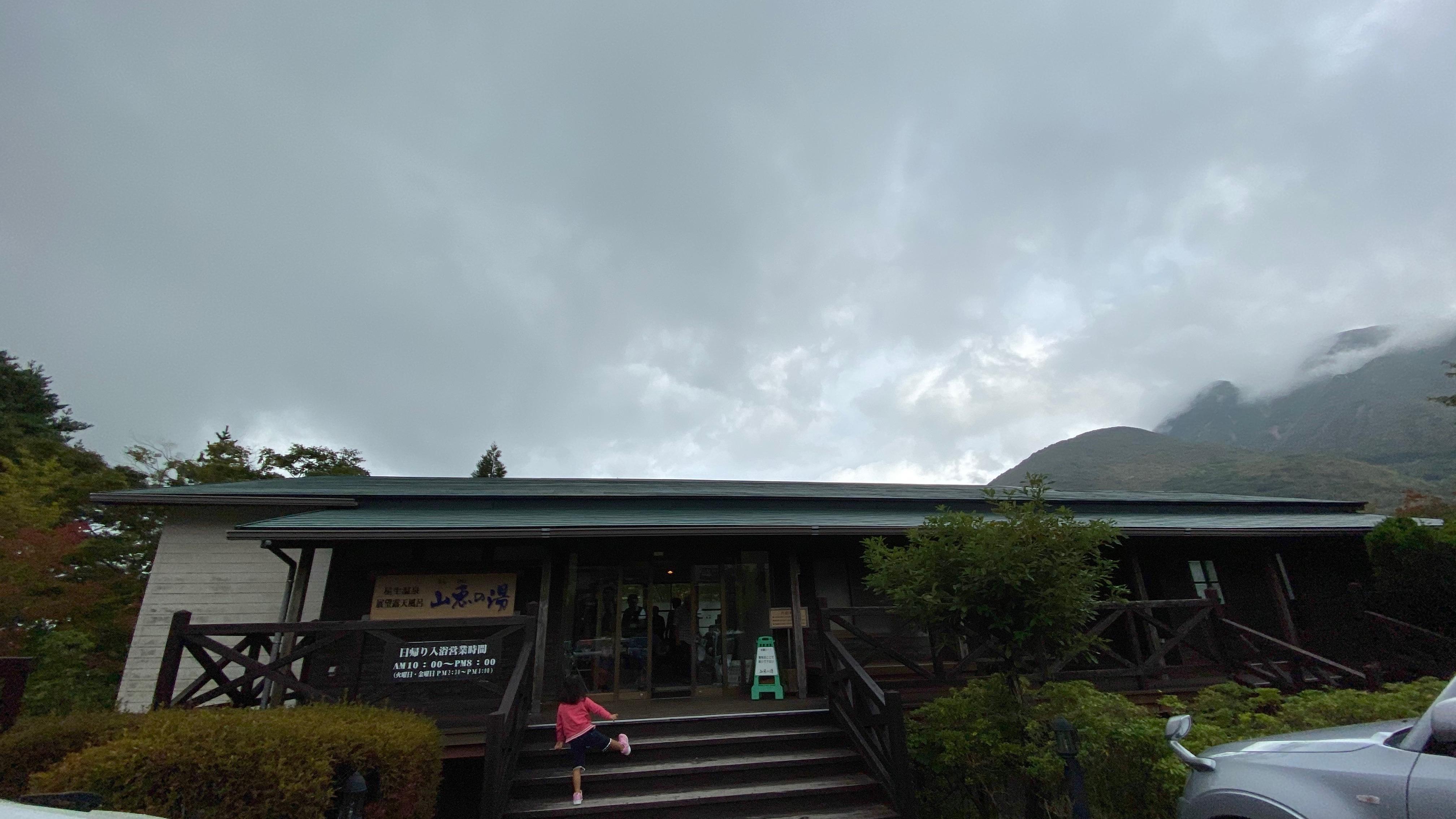大分 玖珠郡九重町 「山恵の湯」
