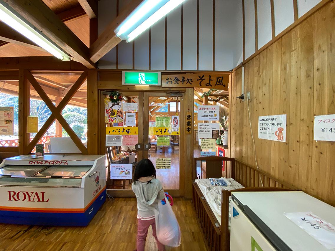 佐賀 神埼市 「レストランそよ風」